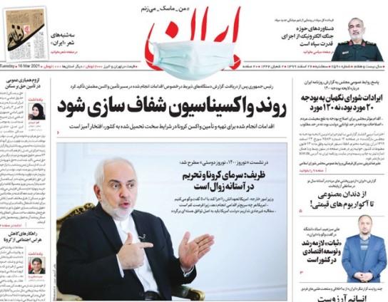 ایران 26 اسفند