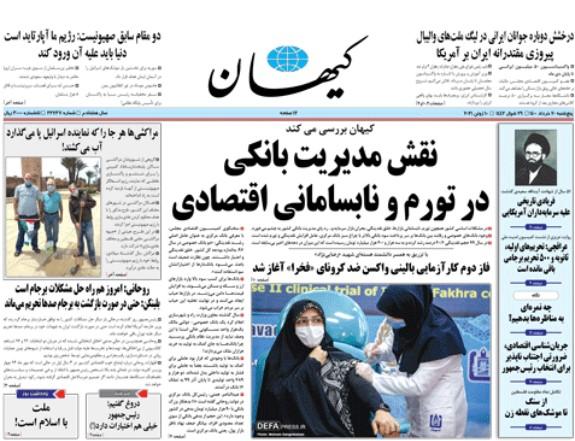 کیهان 20 خرداد