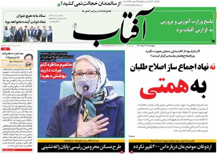 آفتاب یزد 26 خرداد