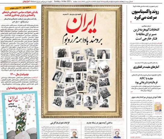 ایران 24 اسفند