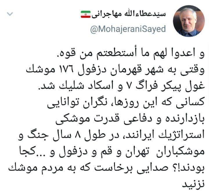 دفاع مهاجرانی از فعالیتهای موشکی ایران