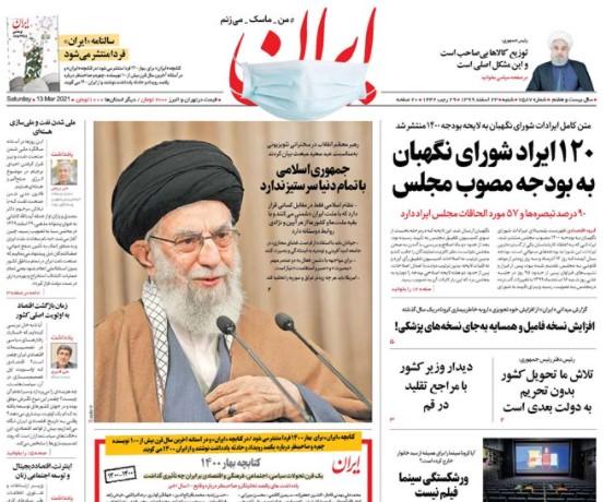 ایران 23 اسفند