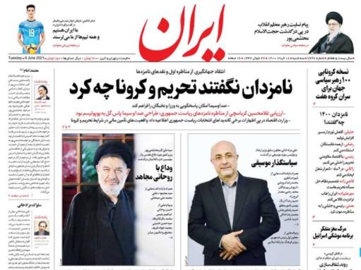 ایران 18 خرداد