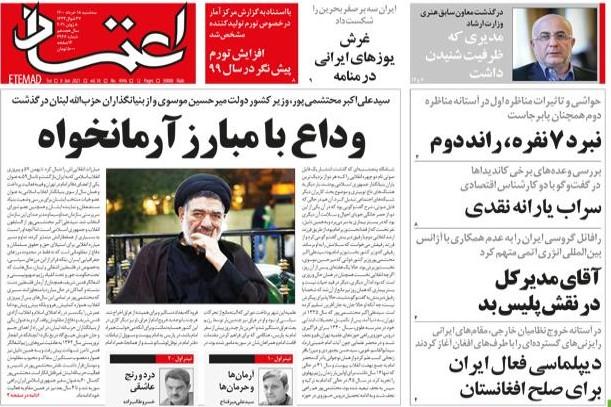 اعتماد 18 خرداد