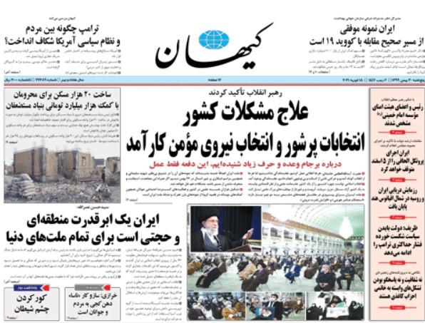 کیهان 30 بهمن