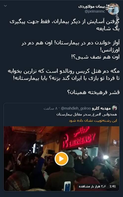 مردم آزاری طرفداران شجریان مقابل بیمارستان +فیلم