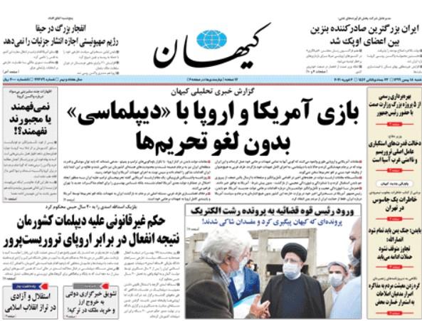 کیهان 17 بهمن