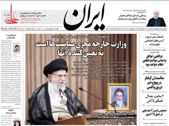 ایران 13 اردیبهشت
