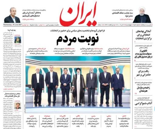 ایران 25 خرداد