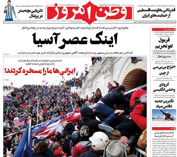 وطن امروز 25 بهمن