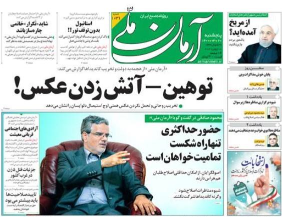 آرمان ملی 20 خرداد