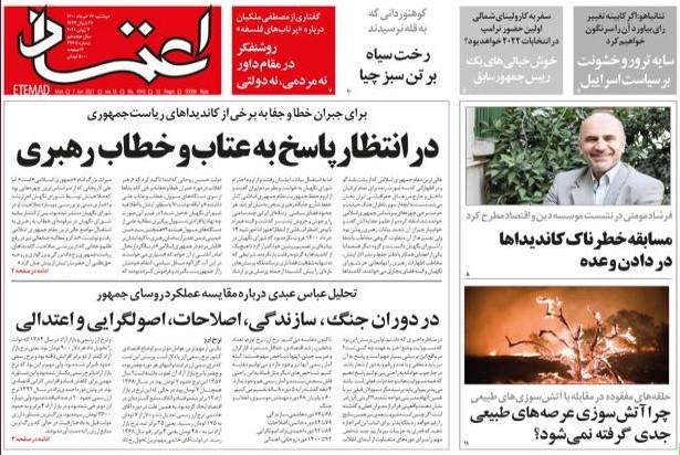 اعتماد 17 خرداد