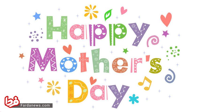 ۲۴ پیام تبریک روز مادر / متن پیامک زیبا برای روز مادر