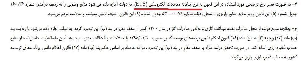 نرخ ETS جایگزین ارز ۴۲۰۰ تومانی میشود