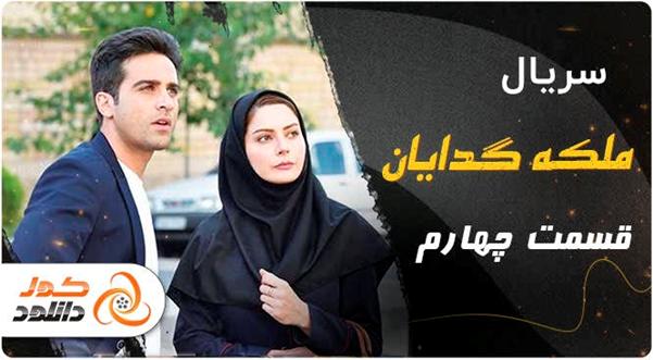 قسمت چهارم سریال ملکه گدایان – دانلود با ترافیک نیم بها