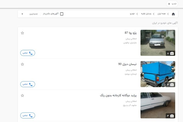حذف قیمت مسکن و خودرو از سایتهای دیوار و شیپور +تصاویر