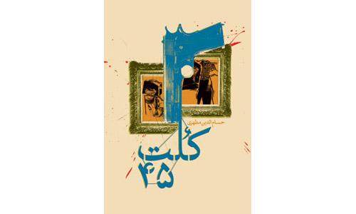 رمان خواندنی از نفوذ و نبرد مجاهدین خلق/ از حجره فرش فروشی تا پست مدیریت