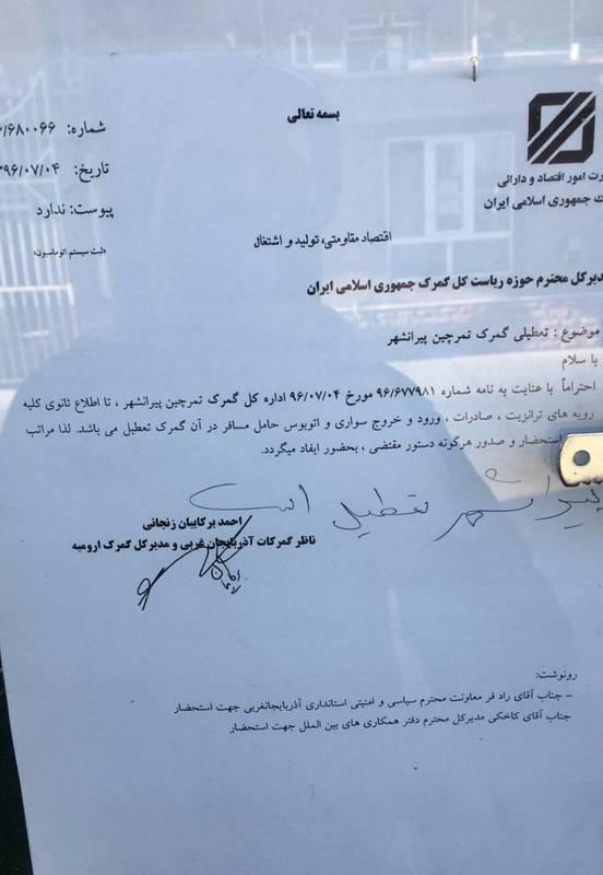یک گمرک مرزی تعطیل شد +سند