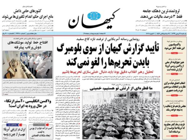 کیهان 19 بهمن