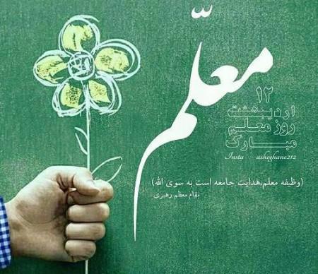 عکس نوشته روز معلم | عکس و متن تبریک روز معلم
