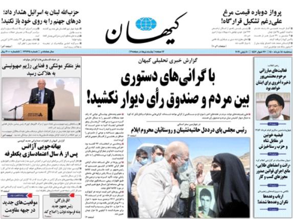 کیهان 18 خرداد
