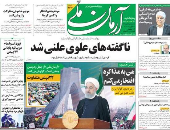آرمان ملی 23 بهمن