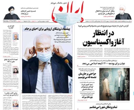 ایران 17 بهمن