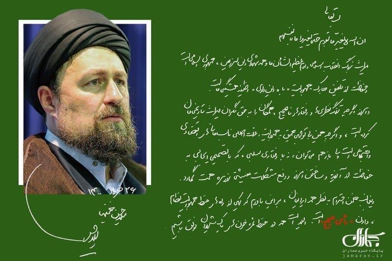 بیانیه سید حسن خمینی