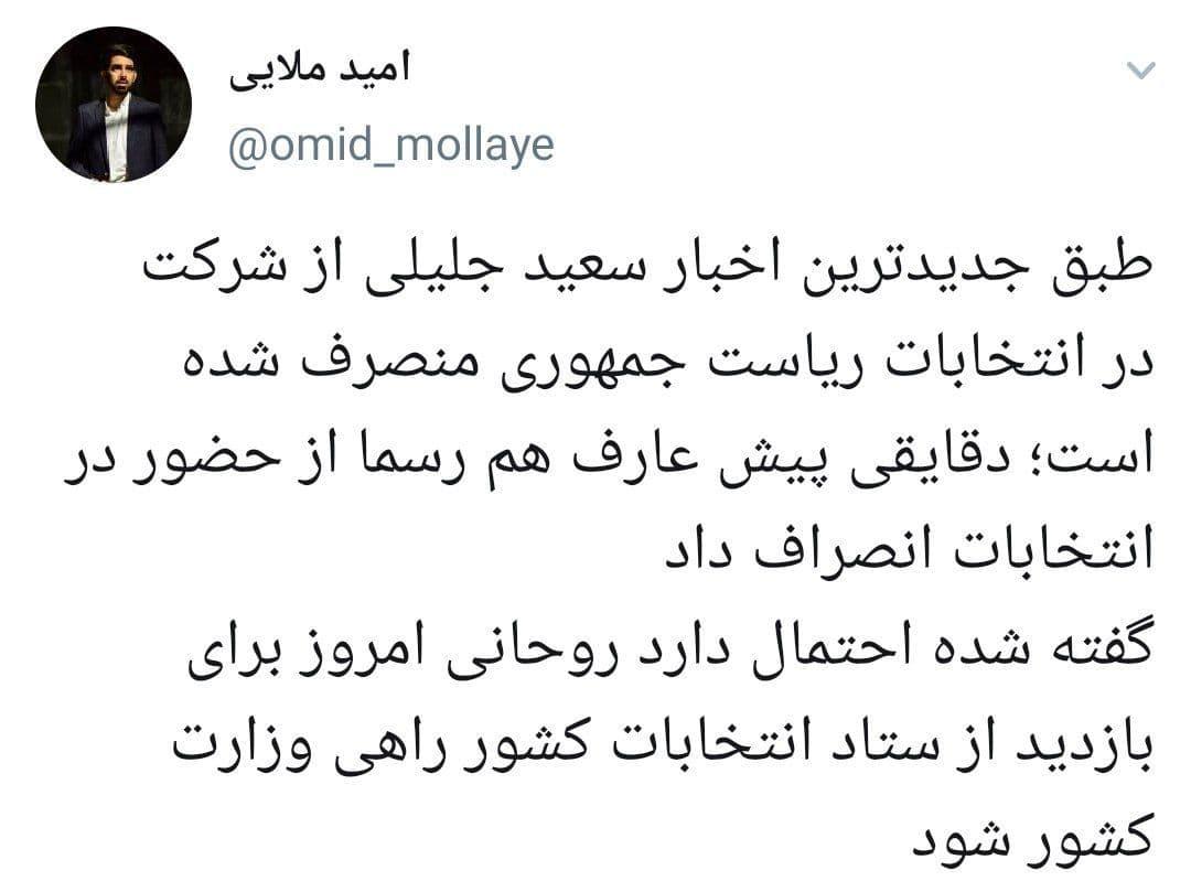 سعید جلیلی
