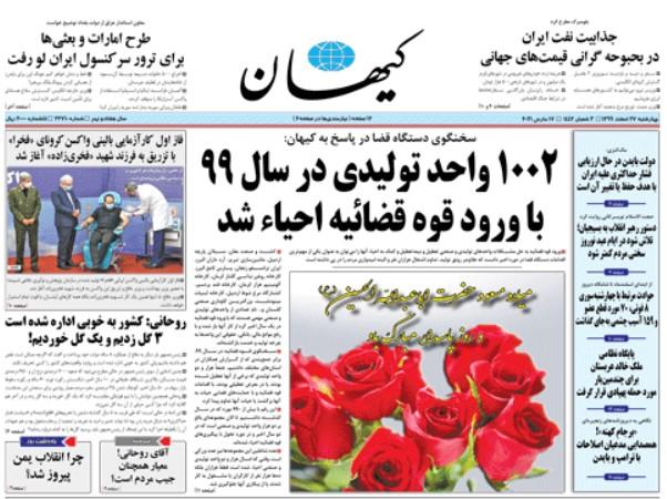 کیهان 27 اسفند