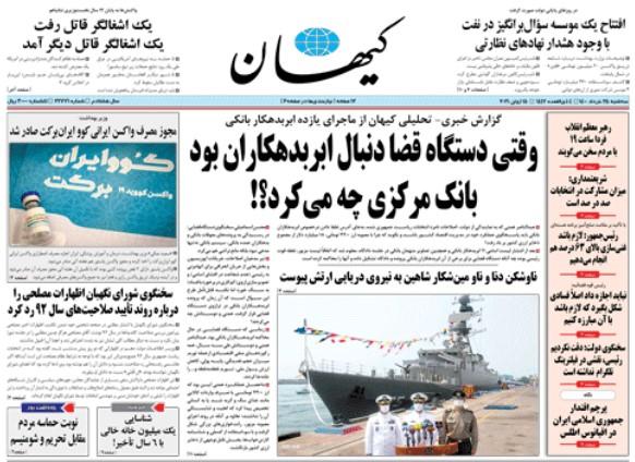 کیهان 25 خرداد