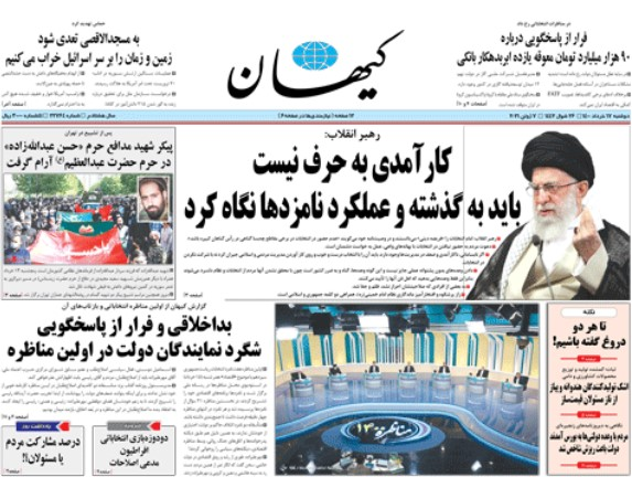 کیهان 17 خرداد