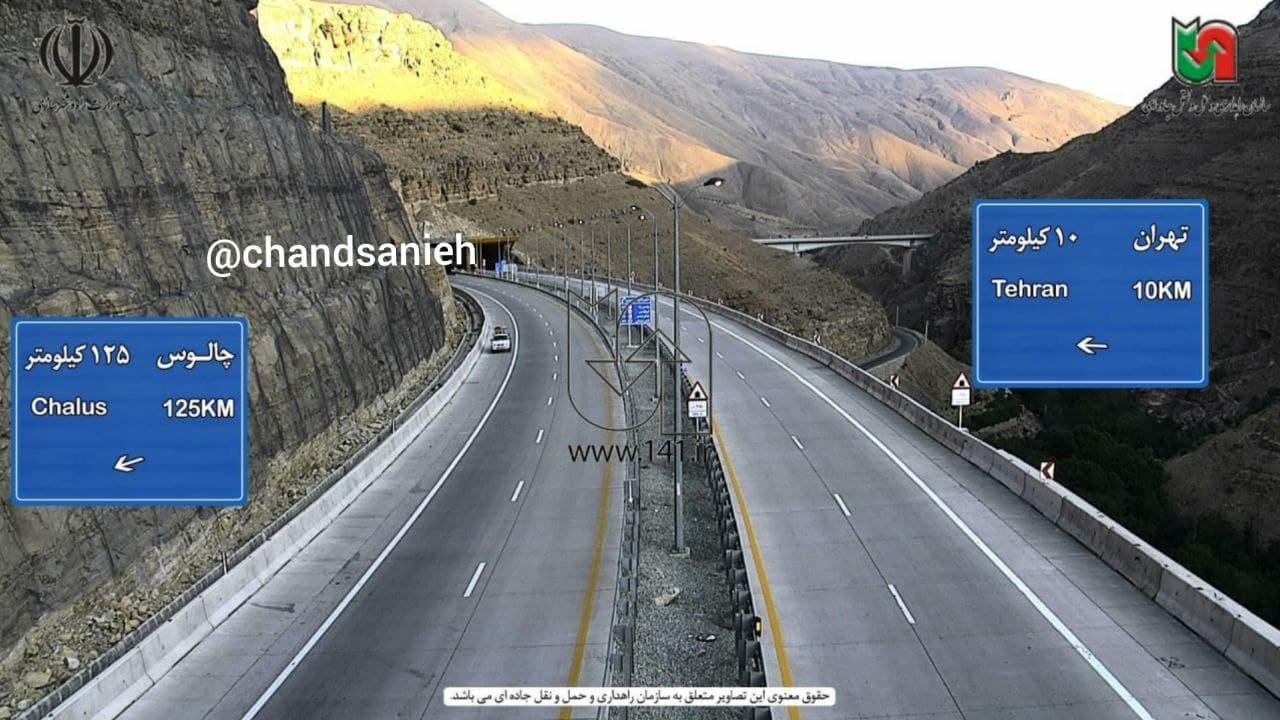 آزادراه تهران شمال