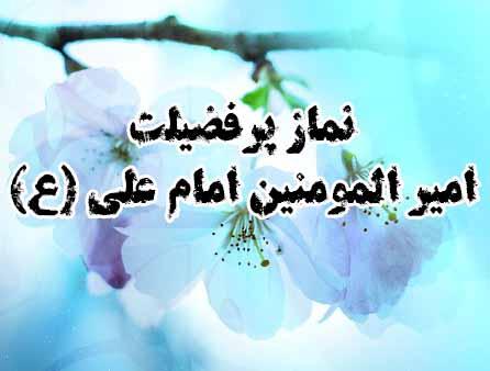 خواندن نماز حضرت امیر(ع) در آخرین روز ماه رمضان برای آمرزش