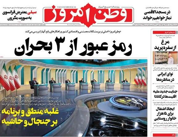 وطن امروز 18 خرداد