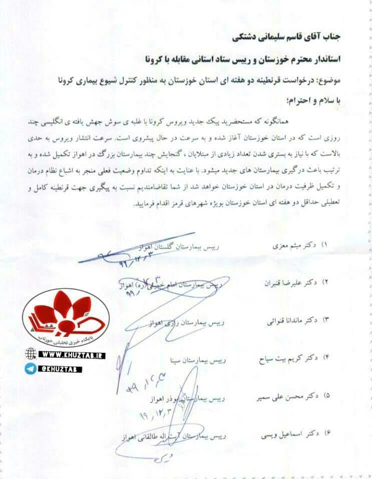 قرنطینه خوزستان
