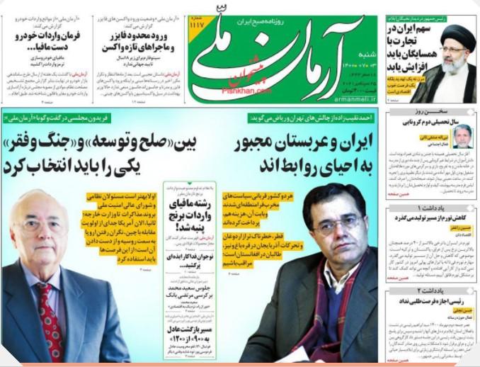 آرمان ملی 3 مهر