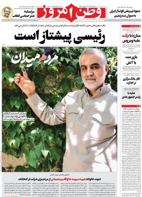 وطن امروز 26 خرداد