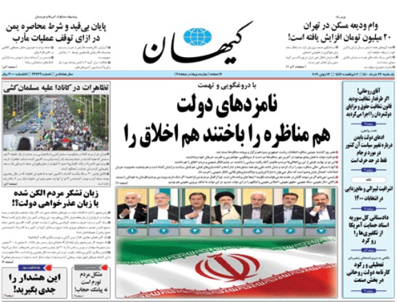 کیهان 23 خرداد