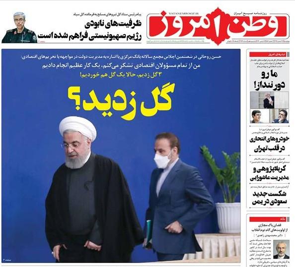 وطن امروز 27 اسفند