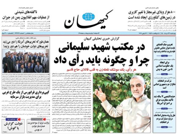 کیهان 26 خرداد