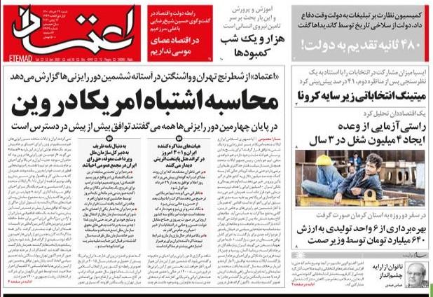اعتماد 22 خرداد