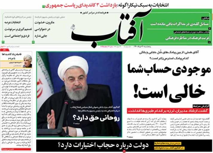 آفتاب یزد 20 خرداد