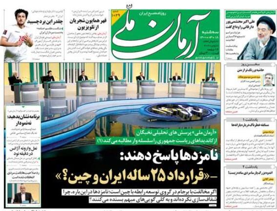 آرمان ملی 18 خرداد