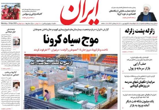 ایران 30 فروردین