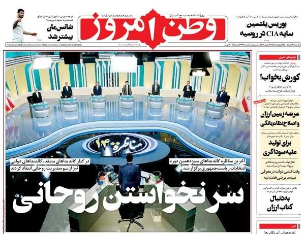 وطن امروز 23 خرداد