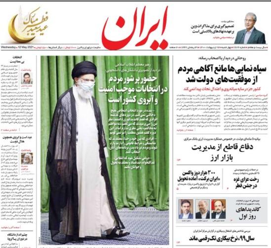 ایران 22 اردیبهشت