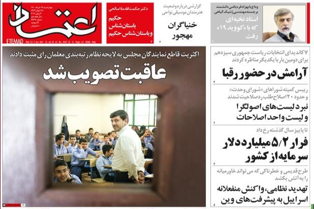 اعتماد 19 خرداد