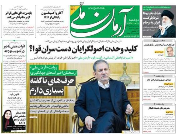 آرمان ملی 20 بهمن