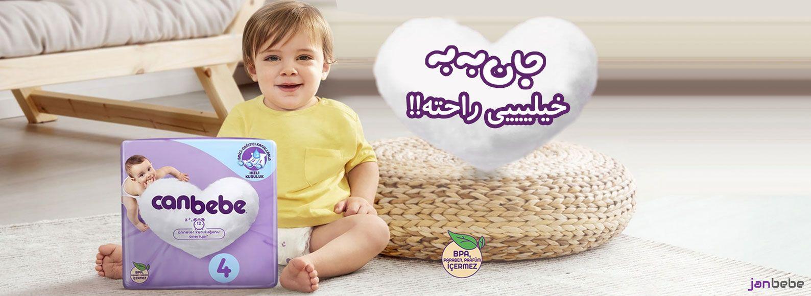 راهنمای کامل پوشک بچه + خرید از معتبرترین فروشگاه اینترنتی